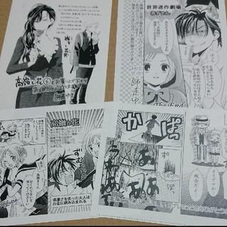 ハクセンシャ(白泉社)の高嶺と花特典ペーパー(少女漫画)