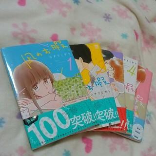 アキタショテン(秋田書店)の凪のお暇 既刊全巻セット(女性漫画)