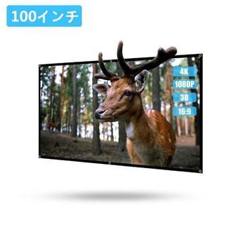 【今季★注目】プロジェクター スクリーン 100インチ 16:9 壁掛型(プロジェクター)
