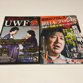 逆説のプロレス 新日本プロレス UWFリアルファイト 衝撃の告白 UWFプロレス(格闘技/プロレス)