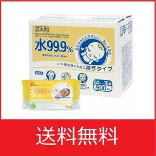 水99.9%新生児のためのおしりふき厚手タイプ900枚(60枚×15)(ベビーおしりふき)
