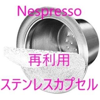 ネスプレッソカプセル 再利用 互換カプセル 詰め替えカプセル(エスプレッソマシン)