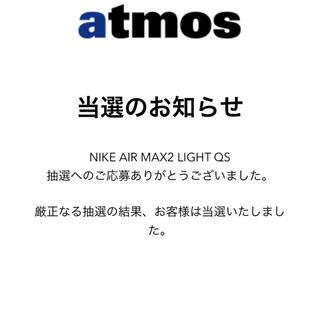 NIKE - NIKE AIR MAX2 Light QS