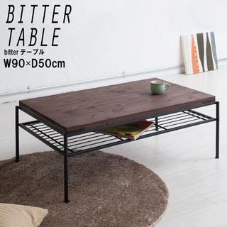bitter テーブル 幅90cm/机/棚付/収納/センターテーブル/木製/(ローテーブル)