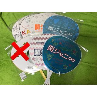 関ジャニ∞ - 団扇 関ジャニ∞ 集合 6枚+大倉忠義1枚