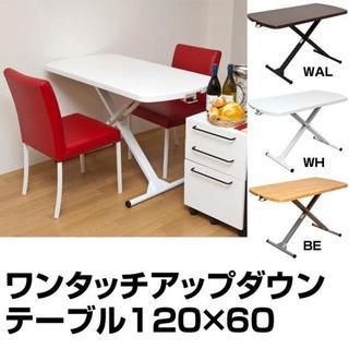送料無料!ワンタッチアップダウンテーブル 120幅 BE/WAL/WH(折たたみテーブル)