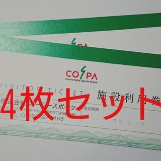 4枚セット/コスパ施設利用券 有効期限:2019年5月7日まで(フィットネスクラブ)
