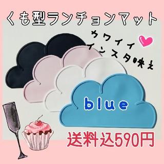大人気☆ランチョンマット☆雲型ランチョンマット☆シリコンマット☆ブルー