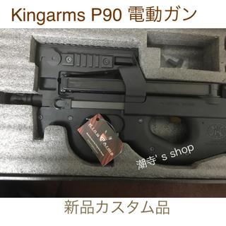 King Arms P90電動ガン【新品調整済】(電動ガン)
