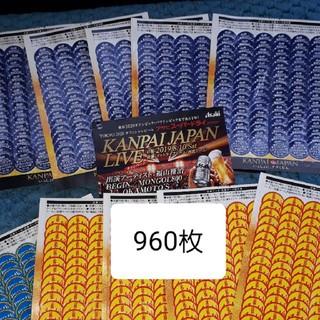アサヒ(アサヒ)の応募シール 960枚 アサヒスーパードライ キャンペーン 福山雅治 懸賞(ビール)