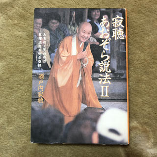コウブンシャ(光文社)の瀬戸内寂聴  あおぞら説法Ⅱ(その他)