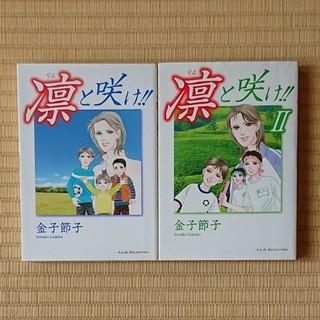 アキタショテン(秋田書店)の金子節子「凛と咲け!!」全2巻(女性漫画)