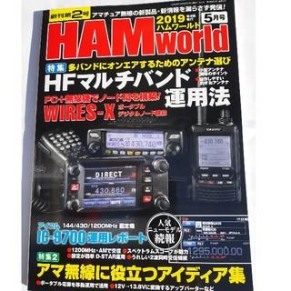HAMworld2019年5月号(アマチュア無線)