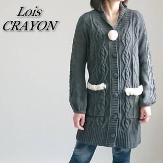 ロイスクレヨン(Lois CRAYON)のLois CRAYON ロイスクレヨン☆ニットカーディガン ダークグレー(カーディガン)