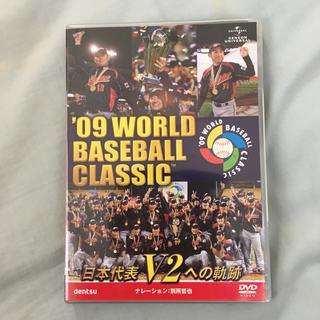 '09 WORLD BASEBALL CLASSIC™ 日本代表 V2への軌跡…(スポーツ/フィットネス)