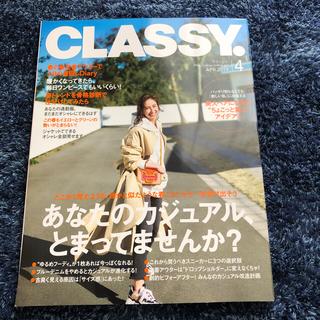 コウブンシャ(光文社)のCLASSY.4月号(ファッション)