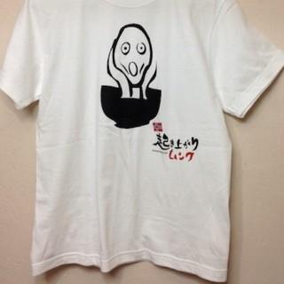 起き上がりムンク T シャツ  ( XL)(Tシャツ/カットソー(半袖/袖なし))