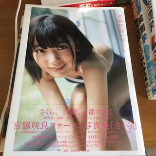 エイチケーティーフォーティーエイト(HKT48)の宮脇咲良 ファースト写真集 「さくら」(アイドルグッズ)