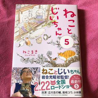 カドカワショテン(角川書店)のねことじいちゃん5(その他)