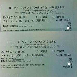 M-1ツアー 浜松(お笑い)
