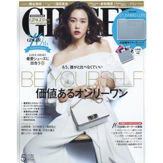 ゲントウシャ(幻冬舎)の★ GINGER (ジンジャー) 2019年 05月号 [雑誌](ファッション)
