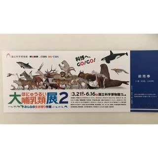 大哺乳類展2 大人前売り券1枚(美術館/博物館)