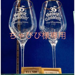 ディズニー(Disney)のディズニー35周年限定  ペアグラス(グラス/カップ)