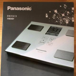 パナソニック(Panasonic)のPanasonic EW-FA13 体組成計 新品未使用品(体重計/体脂肪計)
