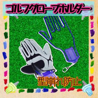 ゴルフグローブホルダー ・ゴルフグローブハンガー 型くずれ防止 手袋ホルダー  (ゴルフ)