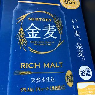 サントリー(サントリー)の金麦350ml2ケース(ビール)