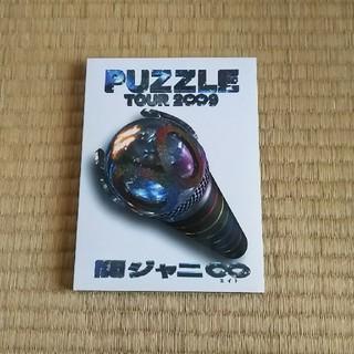 関ジャニ∞ - DVD 関ジャニ∞ PUZZLE A ドキュメント盤