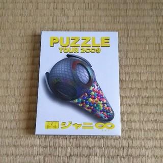 関ジャニ∞ - DVD 関ジャニ∞ PUZZLE B ドッキリ盤