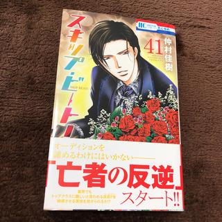 ハクセンシャ(白泉社)のスキップ・ビート!41(少女漫画)