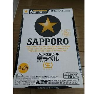 サッポロ(サッポロ)のサッポロ 黒ラベル 350ml 24缶 2ケース(ビール)
