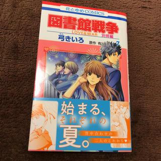 ハクセンシャ(白泉社)の図書館戦争 LOVE & WAR 別冊編7(少女漫画)