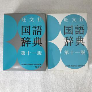 オウブンシャ(旺文社)の旺文社.国語辞典第11版(参考書)