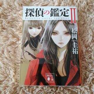 コウダンシャ(講談社)の探偵の鑑定 II  松岡圭祐(文学/小説)