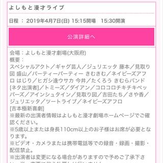 4/7 よしもと漫才ライブ 一枚(お笑い)