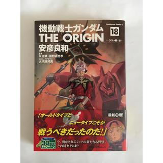 カドカワショテン(角川書店)の機動戦士ガンダム THE  ORIGIN 18巻          ララァ編・後(少年漫画)