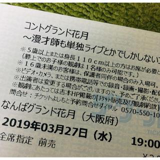3/27 コントグランド花月 1枚(お笑い芸人)