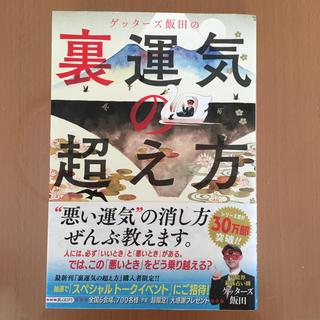 アサヒシンブンシュッパン(朝日新聞出版)のゲッターズ飯田 裏運気の超え方(その他)