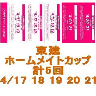 東建ホームメイトカップ 特別招待券 4/17~21 5回分 株主優待 ゴルフ(ゴルフ)