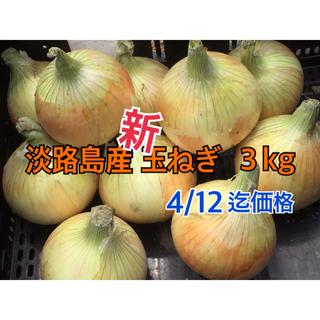 【予約販売】3kg 最高品質 淡路島産 新玉ねぎ 送料無料