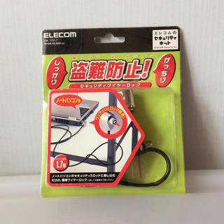 エレコム(ELECOM)のELECOM  セキュリティワイヤーロック(PC周辺機器)