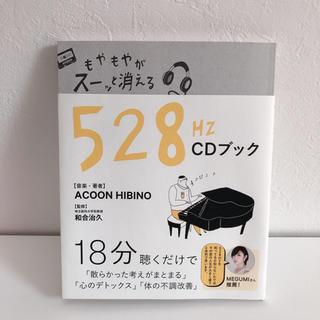 もやもやがスーッと消える 528HZ CDブック(ヒーリング/ニューエイジ)