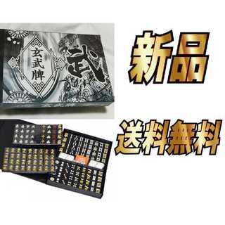 【新品】携帯 ミニ麻雀牌セット 黒 ケース付き 玄武牌(麻雀)