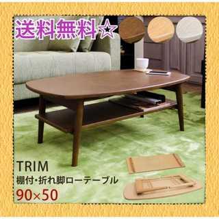 人気の棚付☆折れ脚ローテーブル(折たたみテーブル)