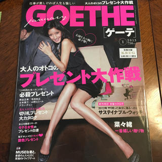 ゲントウシャ(幻冬舎)の美品⭐️ゲーテ 2013年 1月 菜々緒 (女性タレント)