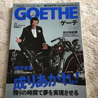 ゲントウシャ(幻冬舎)のゲーテ 2012年9月 矢沢永吉 成り上がれ!(アート/エンタメ/ホビー)