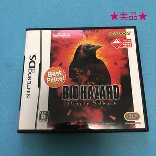 カプコン(CAPCOM)の☆美品☆BIOHAZARD Deadly Silence Best Price(携帯用ゲームソフト)